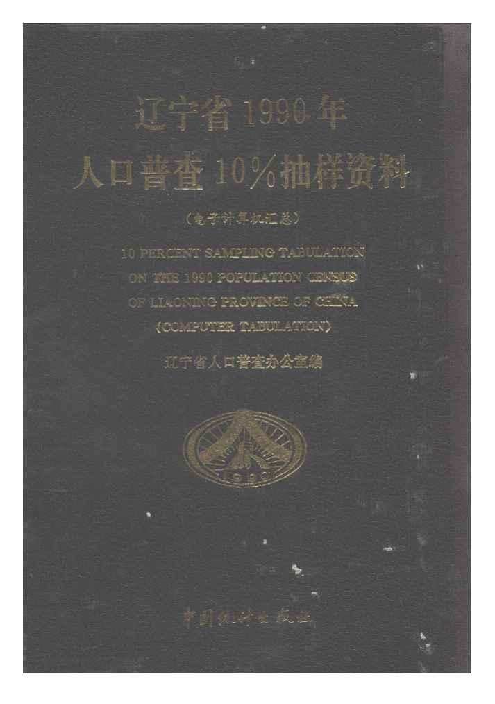 第六次人口普查_1990年人口普查