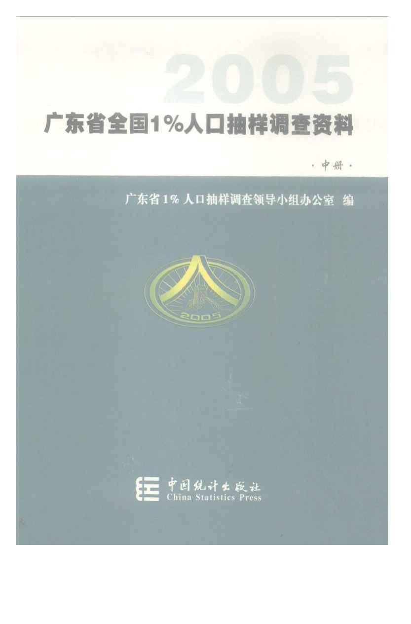 aql抽样标准表_1%人口抽样