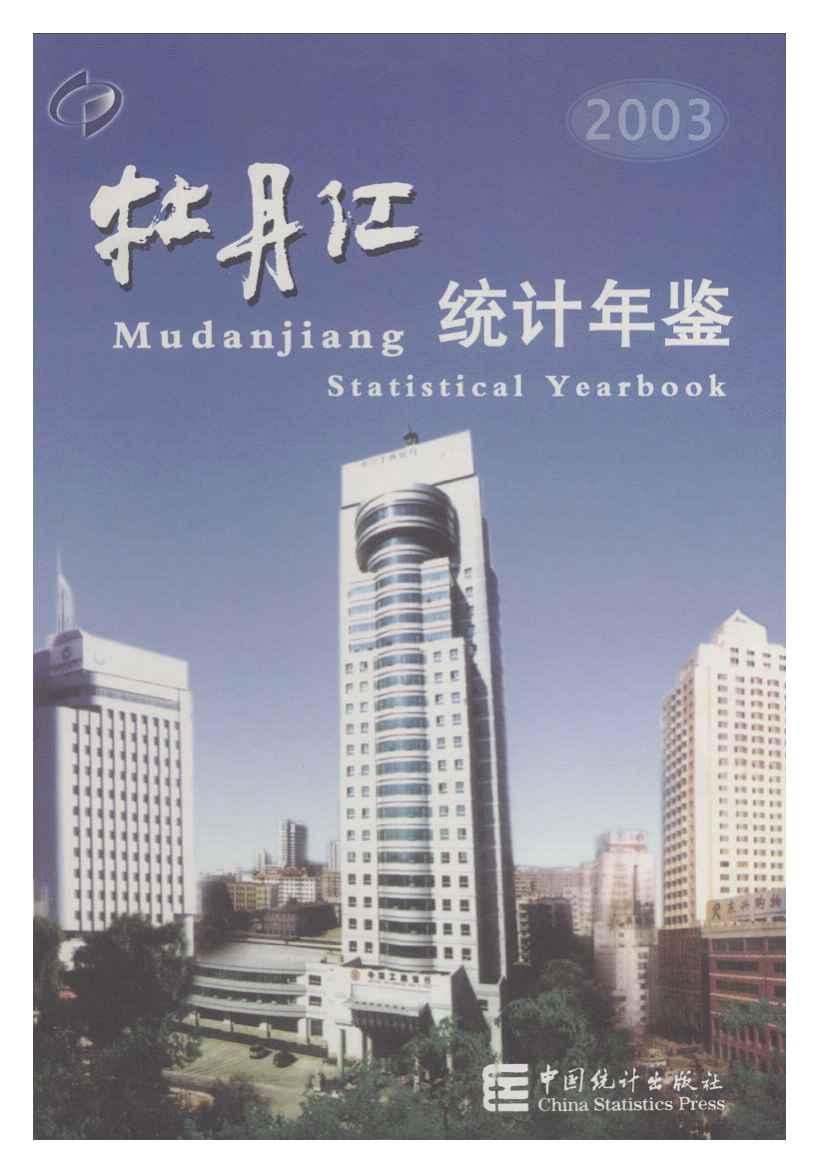 财政统计年鉴2015-中国财政统计年鉴,财政统计年鉴,,.