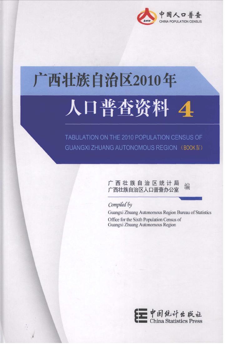 治区2010年人口普查资料》-统计年鉴下载 统计年鉴分享平台