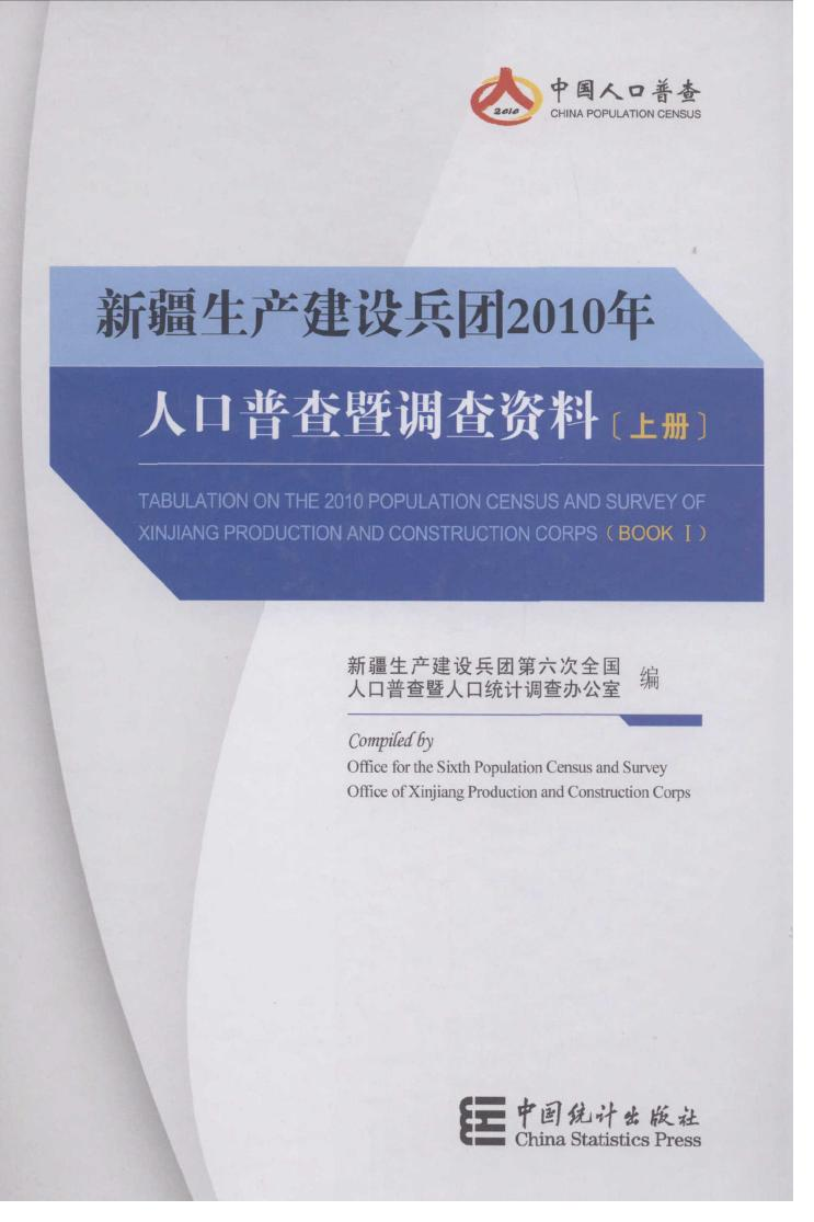 内蒙古人口统计_山东省人口统计