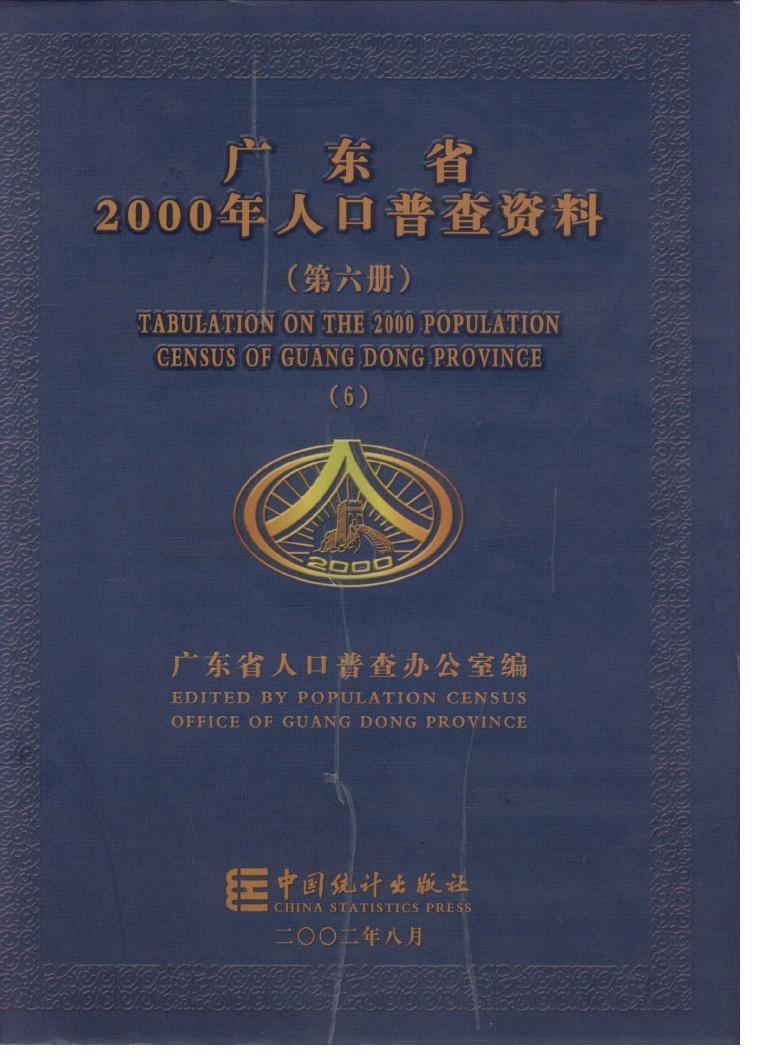 《广东省2000年人口普查资料》-统计年鉴下载 统计年鉴分享平台