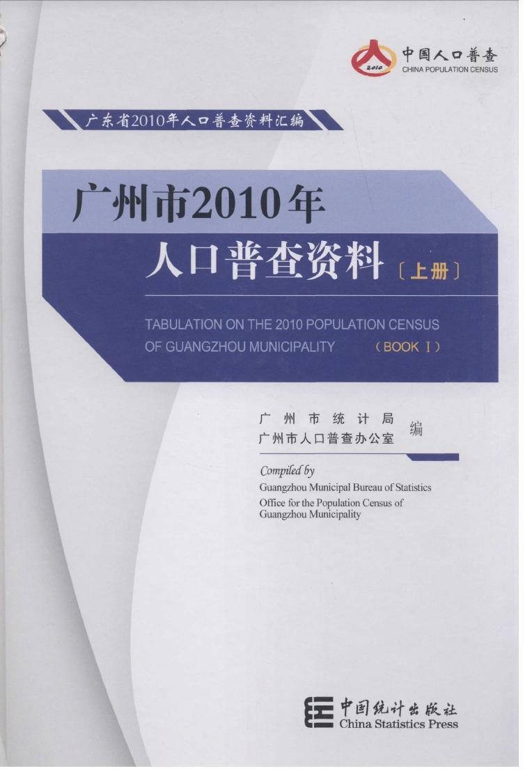 《广州市2010年人口普查资料》-统计年鉴下载 统计年鉴分享平台
